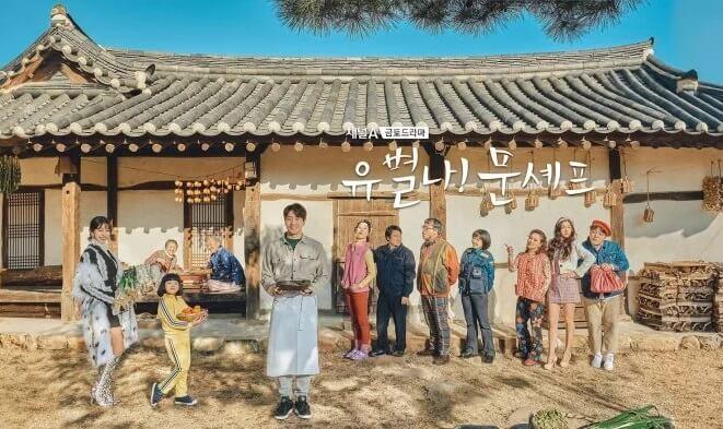 Drama Korea terbaru Yoobyeolna Chef Moon