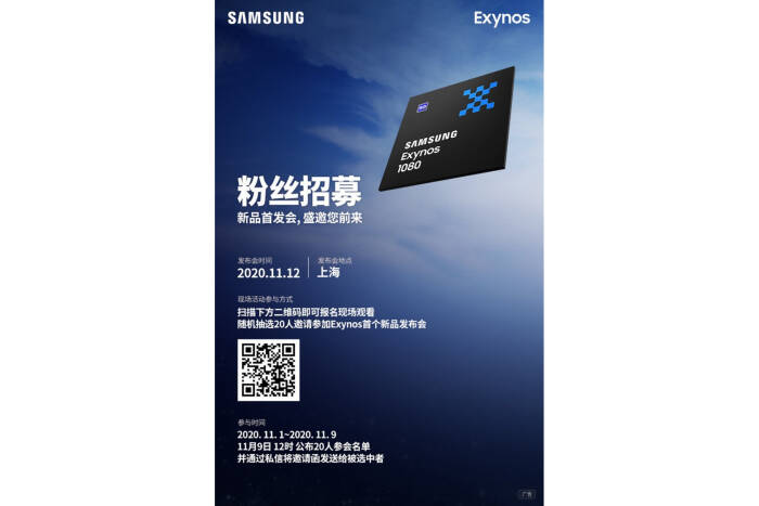 Pengumuman chipset Exynos 1080 terbaru buatan Samsung