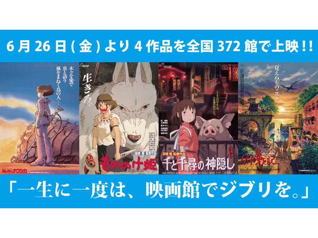 4 Film Studio Ghibli Diputar Sekali Seumur Hidup di Bioskop Jepang
