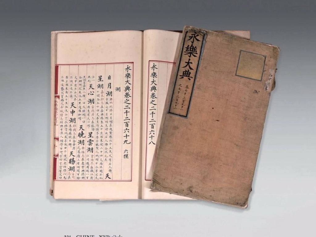 Ensiklopedia Tiongkok Kuno Terjual Dengan Harga Fantastis