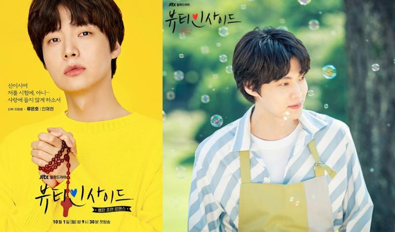 Kwikku, Ahn Jae Hyun sebagi Ryu Eun Ho The Beauty Inside