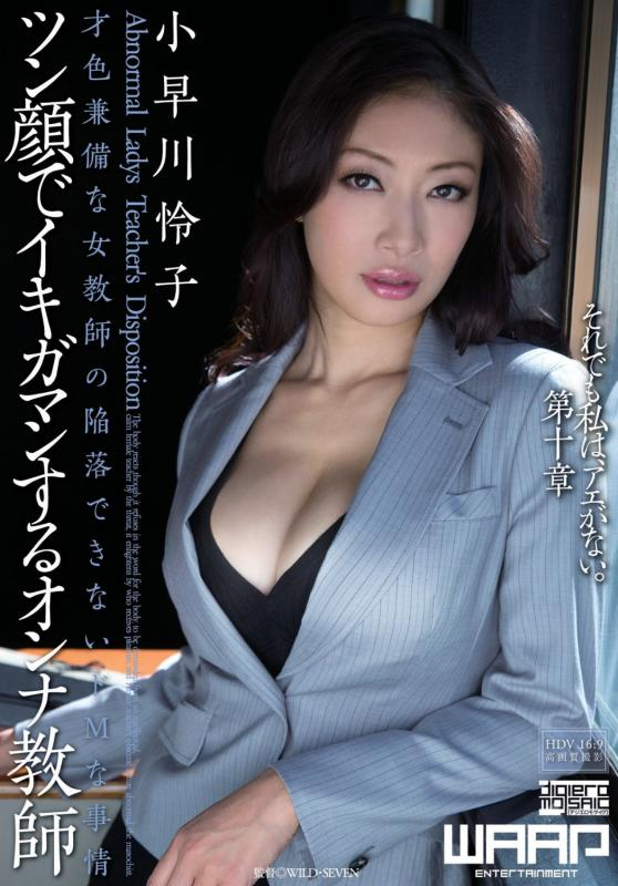 Kwikku, Reiko Kobayakawa