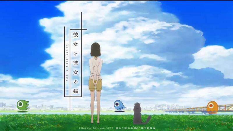 Kwikku, Kanojo to Kanojo no Neko She and Her Cat Everything Flows