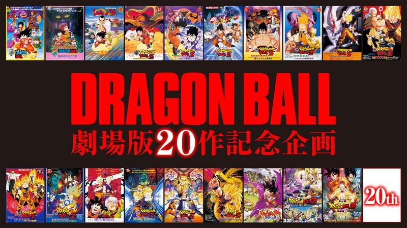 Kwikku, Dragon Ball Movie