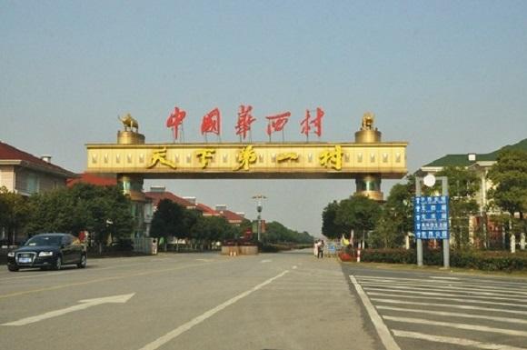 Kwikku, Ini adalah pintu masuk Huaxi yang bertuliskan Desa Nomor Satu yang Terletak dibawah Langit