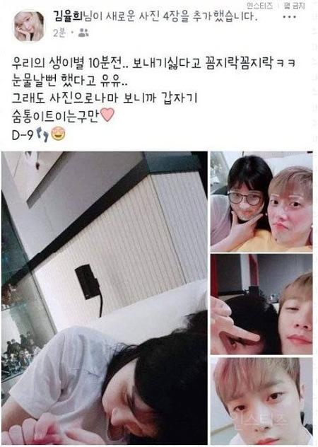 Kwikku, Yulhee eks LABOUM pernah mengunggah fotonya bersama Minhwan FT Island Akun facebooknya sebenarnya dibuat privat namun tampaknya ada teman Yulhee yang menyebarkannya