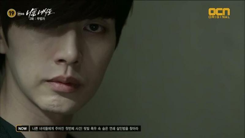 Kwikku, Lee Jung Moon Bad Guys