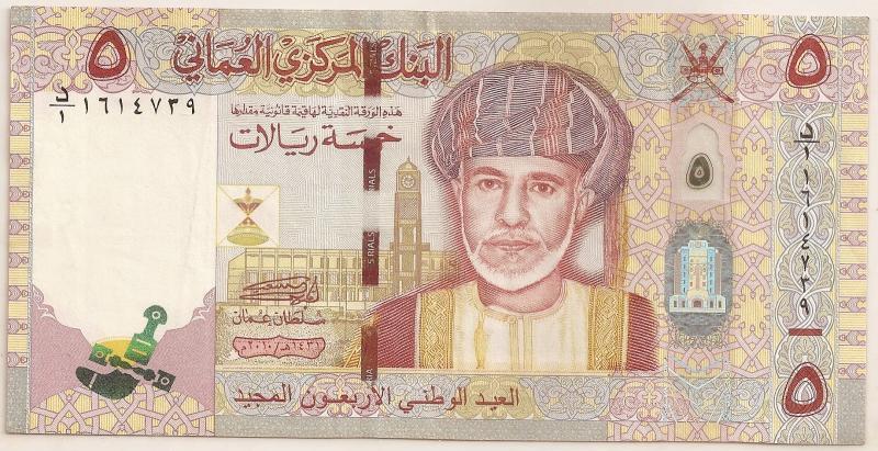 Kwikku, Rial Oman