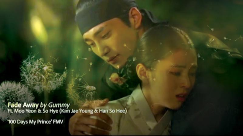 Kwikku, Moo Yeon and Kim So Hye   Days My Prince
