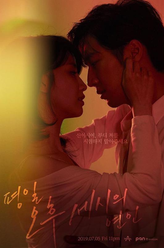 Kwikku, Melodrama pertama Park Ha Sun