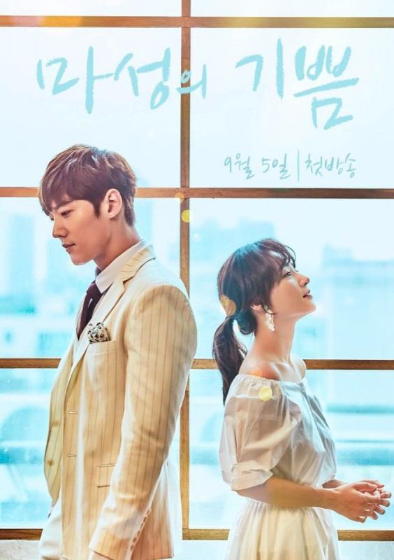 Kwikku, Song Ha Yoon dan Choi Jin Hyuk  Devilish Joy