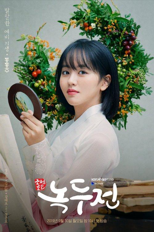 Kwikku, Kim So Hyun Tampil Beda